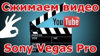 Как сжать видео + Сони Вегас(Как сжать видео в Сони Вегас https://www.youtube.com/watch?v=d7rRMEypeYk Подпишись на канал: ..., 2014-06-20T10:28:45.000Z)