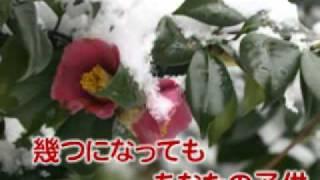 作詞:勝田守 作曲:時ふみや 編曲:只野通泰 「ああ母よ」は朝田のぼる...