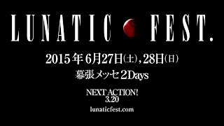 "25th ANNIVERSARY 最終章 -Epilogue- ""LUNATIC FEST."" TEASER 20150314"