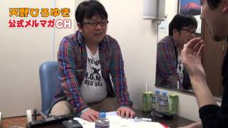 キャイ~ンの天野ひろゆきは、2014年に英会話が出来る様になる事を...
