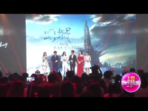 TUDOU News 幻城 Ice Fantasy Press Conference
