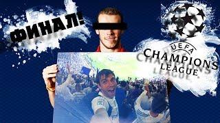 Как Дима на финал Лиги Чемпионов поехал!