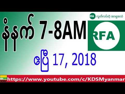 RFA Burmese News, Morning April 17, 2018
