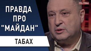 Американец о скандальном фильме про майдан! Табах: демократы связаны с Соросом, Зеленский и Трамп
