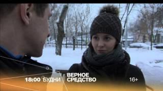 """""""Верное средство"""" смотрите на РЕН ТВ"""
