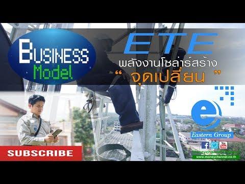 Business Model | ETE พลังงานโซล่าร์สร้างจุดเปลี่ยน #06/12/17