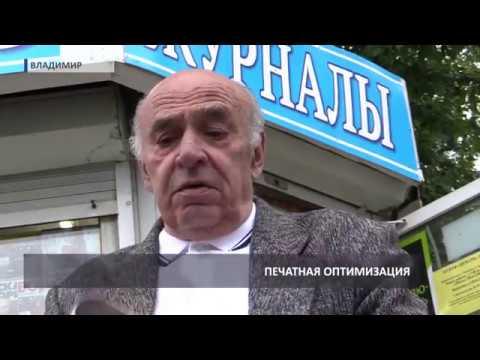 Работа киосков Роспечати (2019 05 28)