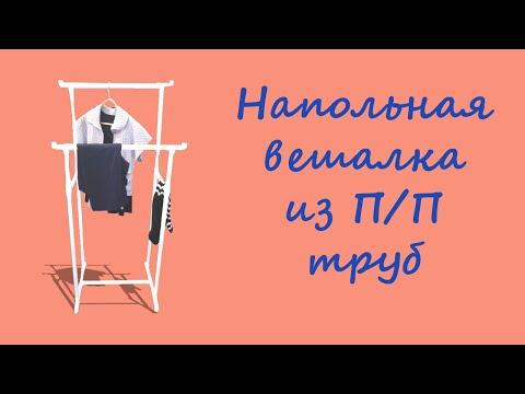 Как сделать напольную вешалку для одежды.