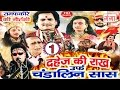 Bhojpuri Nautanki | दहेज़ की राख उर्फ़ चंडालिन सांस(भाग-1) | Bhojpuri Nach Programme | HD