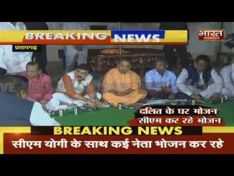 UP सीएम Yogi AdityaNath ने दलित परिवार के घर खाया खाना।