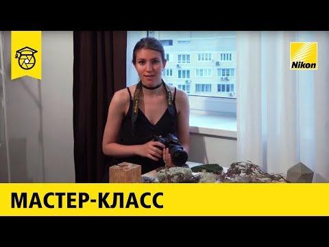 Как фотографировать свой товар | Мастер-класс: Ольга Оборотова