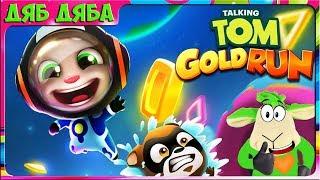 Говорящий Том 🐱 Бег за золотом Супер сборник возвращение новых героев. Видео для детей