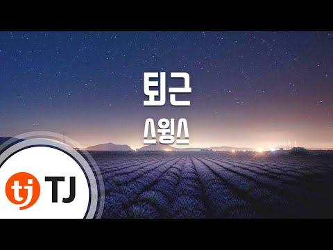 [TJ노래방] 퇴근 - 스윙스(Feat.박재범,크러쉬)(Swings) / TJ Karaoke