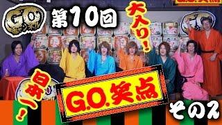 G.O. Group G.O.チャンネル! 次なる課題は、なんと大入り古典お笑い!! ...