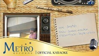 [Karaoke] ขี้เหร่ก็รัก - รุ่งเพชร แหลมสิงห์