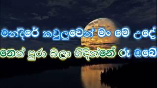 Sanda latha payala Karaoke (without voice)- සඳලතා පායලා ....