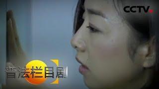 《普法栏目剧》危险旅程:秦雪为了挽救和丈夫赵明海的感情 决定和丈夫踏上了一次分手旅程 20190412   CCTV社会与法