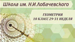 Геометрия 10 класс 29-31 неделя Симметрия в пространстве