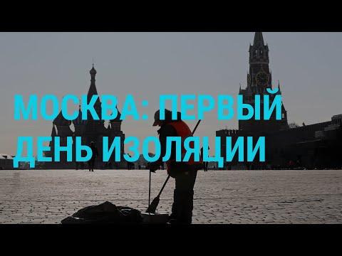 Кремль против коронавируса | ГЛАВНОЕ | 30.03.20