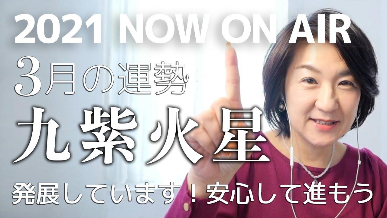 【九紫火星】3月の運勢/2021年
