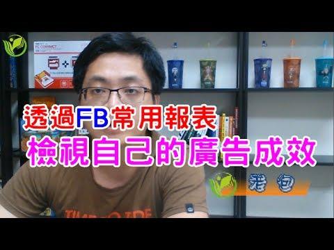 網路行銷 如何利用FB報表,來檢視廣告成效
