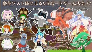 [LIVE] 【VRで等身大ボードゲーム】FairyLife【第1回】