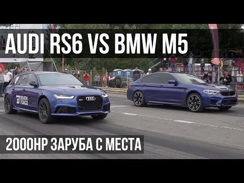 850HP M5 VS 900HP RS6 и Lanos 500HP на Чемпионате Украины по Дрэг-рейсингу.