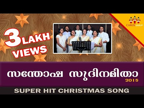 Latest Malayalam Christmas Carol 2015-SANTHOSHA SUDINAMITHA