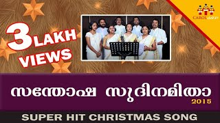 Latest Malayalam Christmas Carol 2015-SANTHO