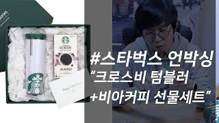 어니언 리뷰 TV - 스타벅스 크로스비 텀블러 + 비아…