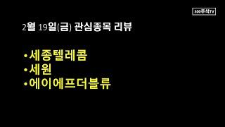 2월19일(금) 관심종목 리뷰 - 세종텔레콤, 세원, …