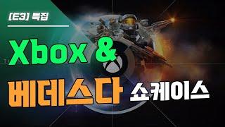 [E3 특집] Xbox & 베데스다 쇼케이스 정…