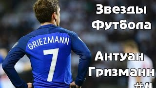 Звезды футбола. #4. Антуан Гризманн
