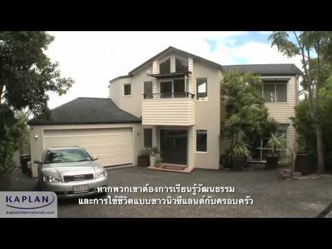 เรียนต่อนิวซีแลนด์ New Zealand Kaplan