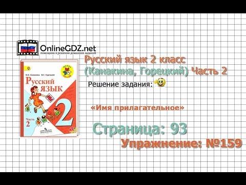 Страница 125 Упражнение 215 «Повторение» - Русский язык 2 класс (Канакина, Горецкий) Часть 2