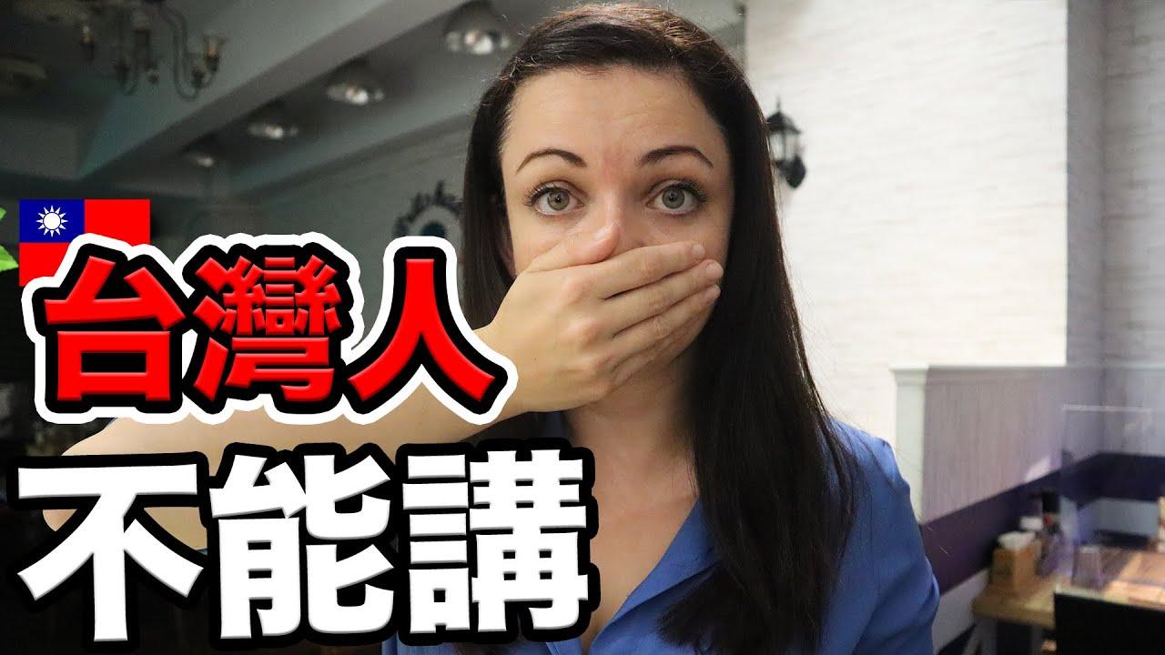 英國人在台灣做不好的事情‼️「台灣pk英國禁忌」Taiwan vs England Taboo topics