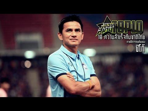 ขอบสนามTOP10 10 ความสำเร็จของทีมชาติไทยภายใต้การคุมทัพของ 'ซิโก้ เกียรติศักดิ์ เสนาเมือง'