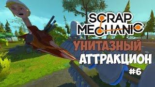 Scrap Mechanic - Аттракцион из унитазов. 6