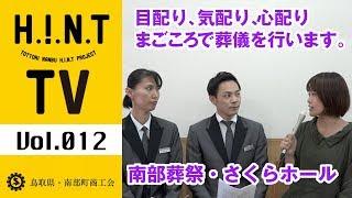 鳥取県南部町商工会の会員の皆様の企業紹介をする番組です。今回は地域に根ざし、真心で葬儀を行う南部葬祭さくらホールさんです。