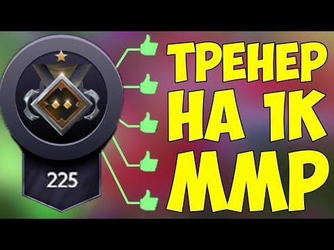 видео: МОЯ ПЕРВАЯ ТРЕНИРОВКА НА 1К ММР! [dota 2]