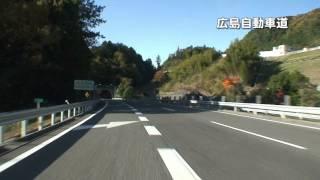 【道の活動】広島自動車道(広島北IC~広島JCT)