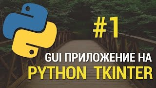 GUI приложения на Python c Tkinter #1 - Создание главного окна
