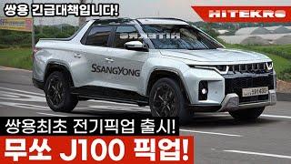 쌍용 무쏘 J100 전기픽업 출시예정? 에디슨모터스 쌍용의 긴급대책! 싼타크루즈, 쉐보레 콜로라도와 경쟁할 싼타페급 중형픽업 SUV! Ssangyong J100 Pickup!