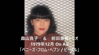 1979年12月26日放送 「ジャズ・トリオで今晩は」から 1.ペニーズ・フ...