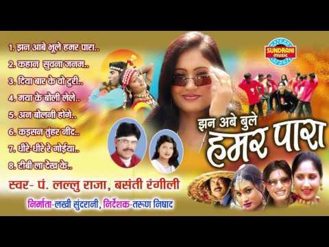 Jhan Aabe Bhule Hamar Para Singer Pt. Lallu Raja & Basanti Rangili Chhattisgarhi Song Collection