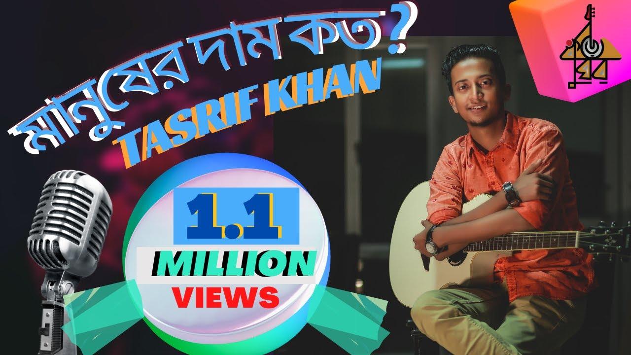 Manush Er Daam Koto Lyrics