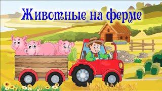 Животные на ферме для детей. Учим животных. Кто как говорит? Мультфильм для малышей.
