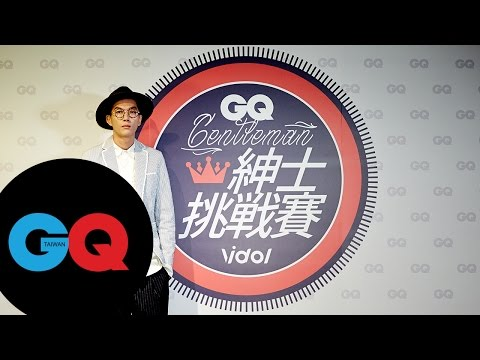 GQ 紳士挑戰賽 │紳士講堂活動花絮