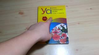 Усі уроки Української Мови 7 клас  II семестр