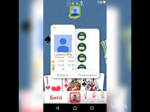 Скачать игру Дурак на андроид бесплатно …